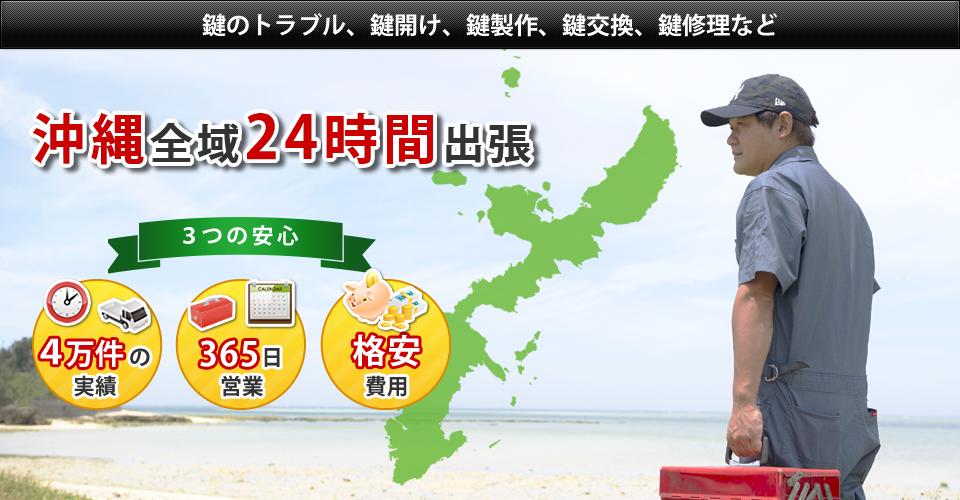 カギ 沖縄