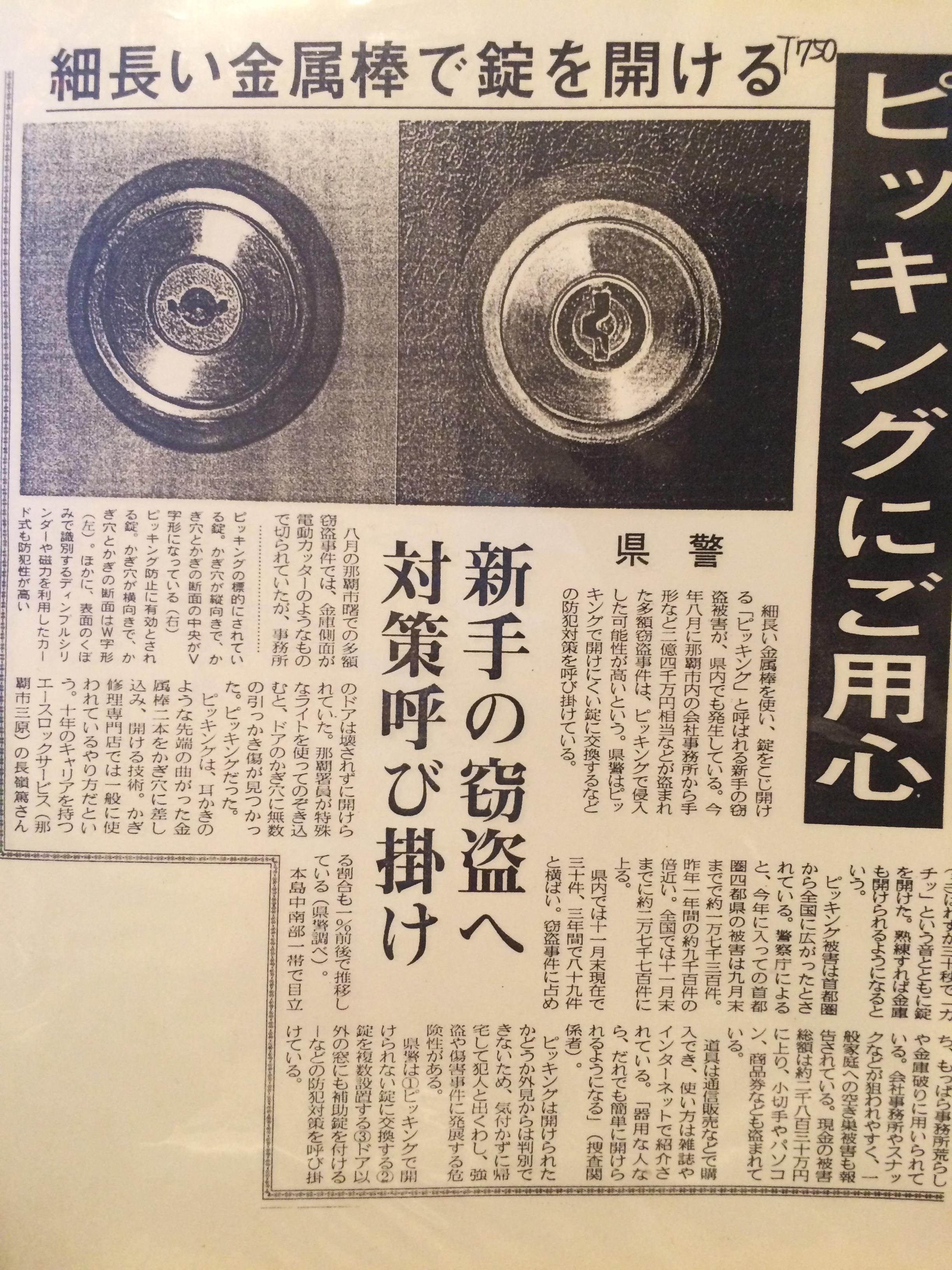 ピッキング新聞